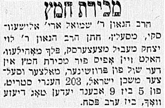 שמואל אריה אלישעווסקי - לוי יצחק מעביל-מבל
