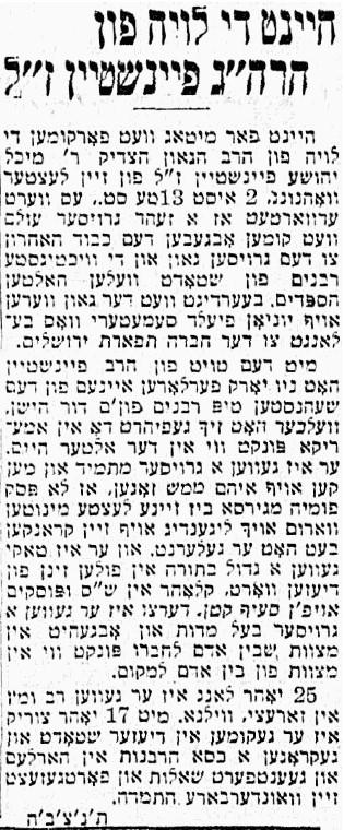 רבי מיכל יהושע פיינשטיין, דער מארגען זשורנאל, 4 במאי 1921.jpg